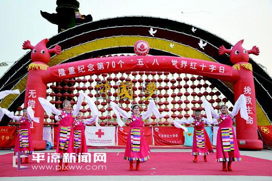 """平凉市开展纪念第70个""""世界红十字日""""宣传活动"""