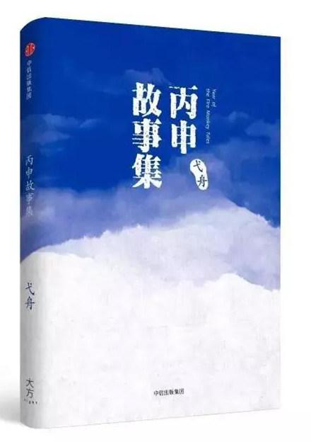 甘肃省作家弋舟新作 《丙申故事集》出版