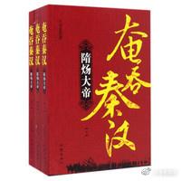 王守义《奄吞秦汉·隋炀大帝》出版