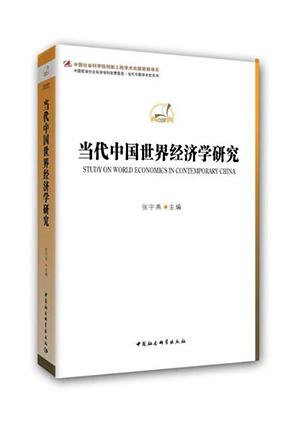 中国社会科学院新书《当代中国世界经济学研究》发布