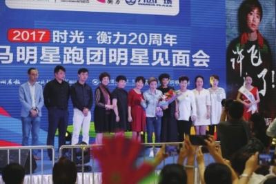 """歌手许飞亮相""""时光·衡力20周年2017兰马明星跑团""""明星见面会(图)"""