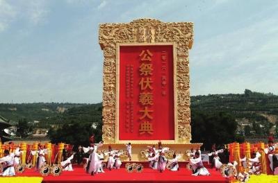 天水2017(丁酉)年公祭伏羲大典总体方案出炉 二十六项系列活动为节会增彩助兴