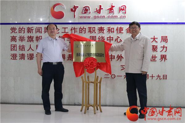 兰州文理学院与中国甘肃网签署人才培养实践基地协议 汪建华校长出席(图)