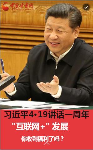 """H5丨习近平4.19讲话一周年 """"互联网+""""发展你收到福利了吗?"""
