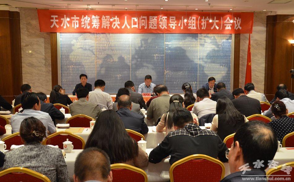 天水市召开统筹解决人口问题领导小组(扩大)会议(图)