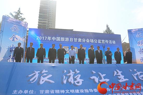 2017年中国旅游日甘肃分会场公益宣传活动启动仪式在西北师大举行 郝远出席(图)