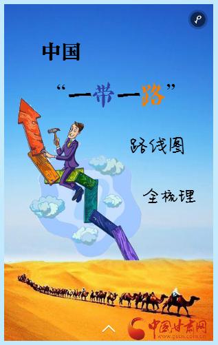 """H5丨中国""""一带一路""""网路线图全梳理"""