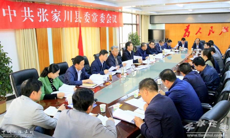 天水张家川县委书记陈晰主持召开县委常委会议(图)