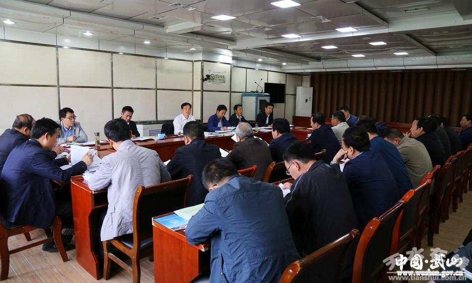 天水武山县政府召开第九次常务会议(图)