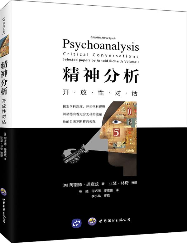 《精神分析:开放性对话》