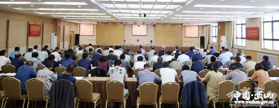 天水武山县召开投资项目入库完成情况汇报会(图)
