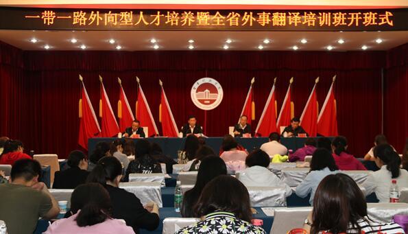 甘肃省一带一路外向型人才培养暨全省外事翻译培训班在兰州开班(图)