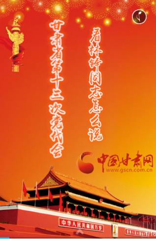 H5|甘肃省第十三次党代会 看林铎同志怎么说