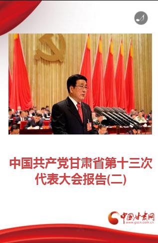 H5丨中国共产党甘肃省第十三次代表大会报告(二)