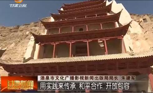 """甘肃:文化旅游舞龙头""""一带一路""""创品牌"""