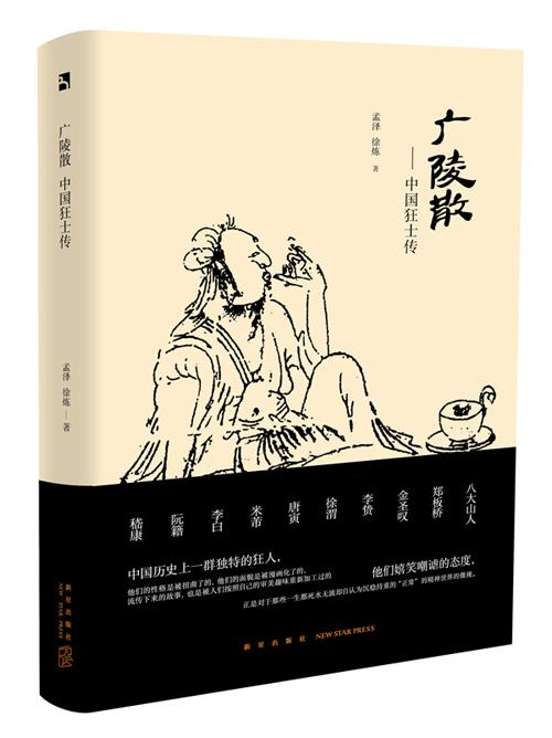《广陵散:中国狂士传》