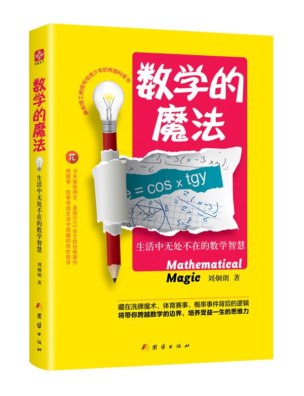 《数学的魔法:生活中无处不在的数学智慧》