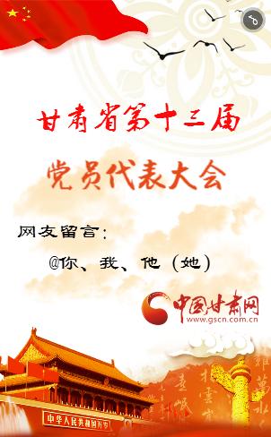 H5丨甘肃省第十三次党代会微信群