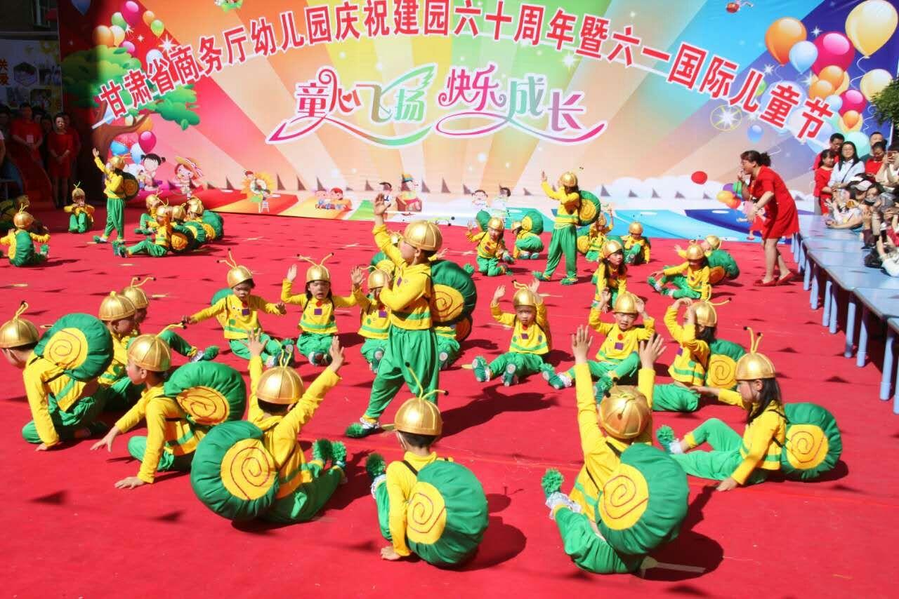 """甘肃省商务厅幼儿园庆祝建园六十周年""""六一""""活动(图)"""
