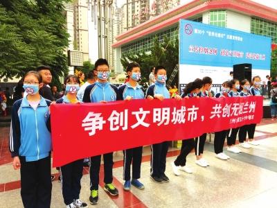 """甘肃省""""世界无烟日""""宣传活动在兰举行"""