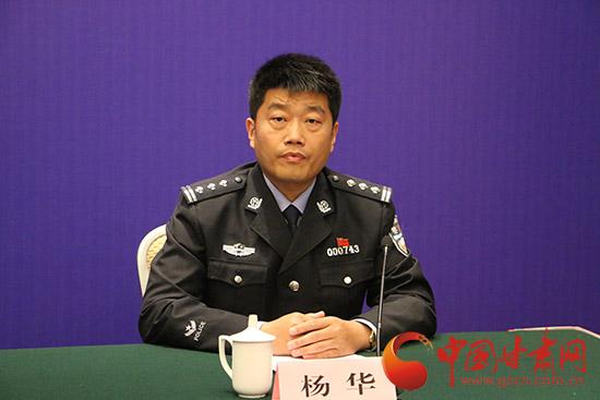 甘肃省公安厅治安管理局打击食品药品犯罪工作科科长杨华