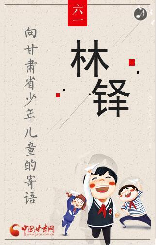 H5|林铎向甘肃省少年儿童的寄语