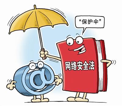 《中华人民共和国网络安全法》今起实施 甘肃省举行普法宣传活动(图)
