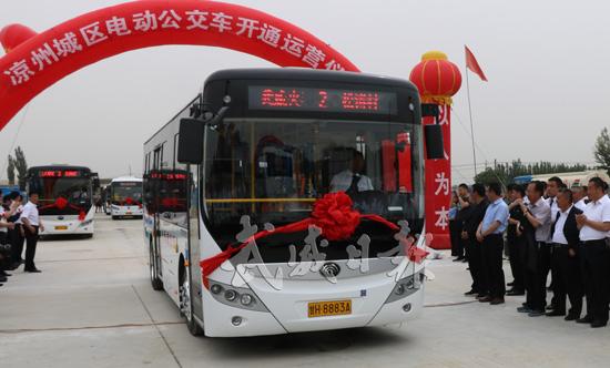 武威凉州城区电动公交车开通运营(图)