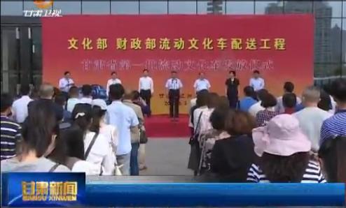 甘肃省30个贫困县配备首批流动文化车