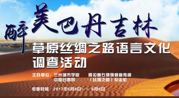 醉美巴丹吉林:草原丝绸之路语言文化调查活动启动
