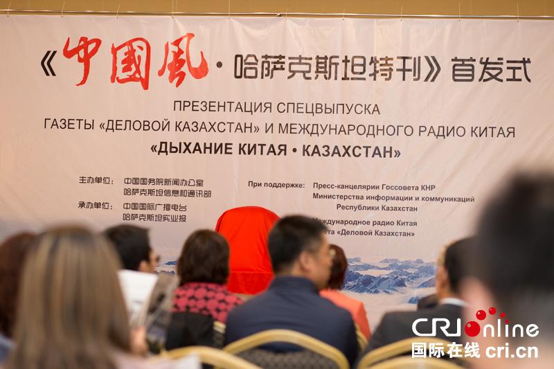 俄文杂志《中国风·哈萨克斯坦特刊》首发式在阿斯塔纳举行