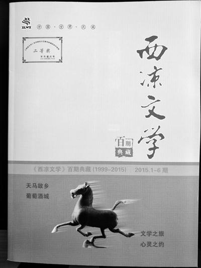 """【特稿】《西凉文学》: 18年只为文学坚守""""阵地"""""""