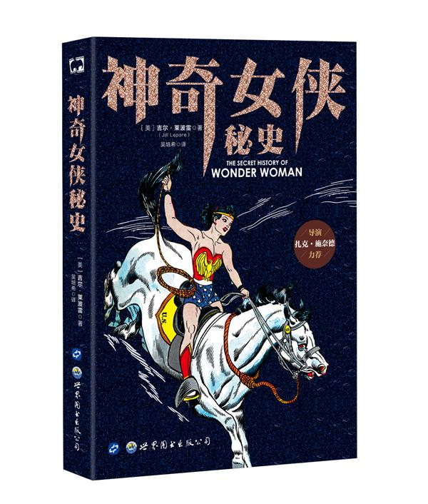一本书读懂神奇女侠:《神奇女侠秘史》即将出版