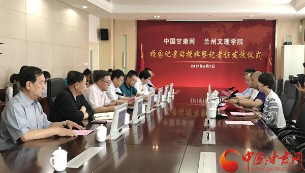 中国甘肃网兰州文理学院校园记者站昨日授牌成立 (图)