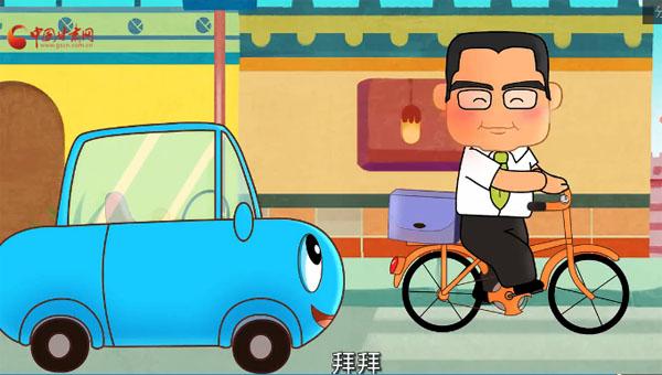 动漫公益剧(4)| 上班少开车 低碳又环保