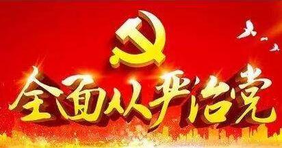 甘肃传达中央纪委有关通知精神 坚决拥护中央对虞海燕的处分决定