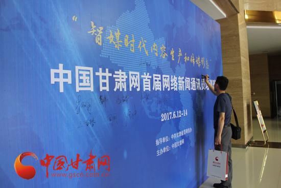 中国甘肃网首届网络通讯员培训班明日开班 学员纷纷寄语点赞(图)