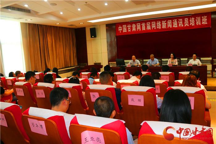 中国甘肃网首届网络通讯员培训班今日举行 传媒学界大咖授课 (组图)