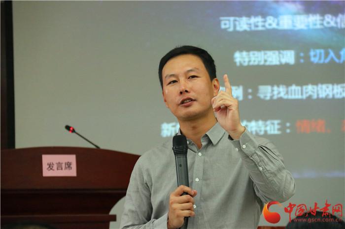 吴晨光兰州演讲:从优质内容生产到精准分发