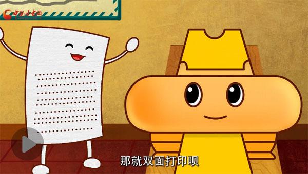 动漫公益剧(7)| 珍惜树木纸张 尽量双面打印