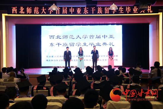 西北师范大学首届中亚东干族留学生毕业典礼举行(图)