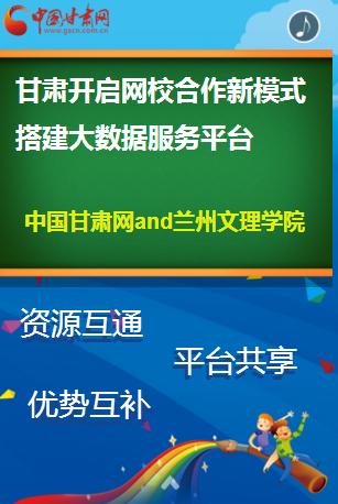 H5| 甘肃开启网校合作新模式 搭建大数据服务平台