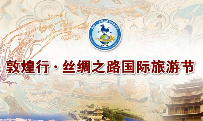 敦煌行·丝绸之路国际旅游节明日在永靖拉开帷幕 为期一个月