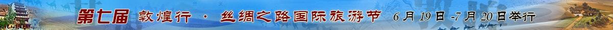 第七届敦煌行·丝绸之路国际旅游节