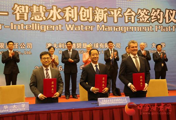 创建水联网·智慧水利创新平台签约仪式在兰州举行 杨子兴出席(图)
