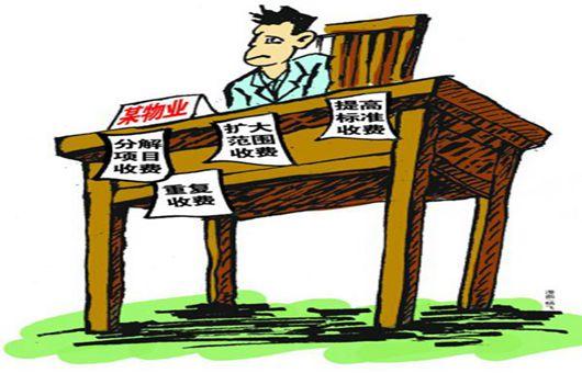 开发商乱收费 房地产行业价格举报增34%
