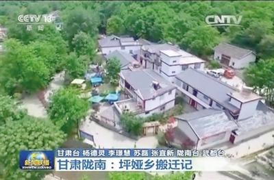 甘肃陇南:坪垭乡搬迁记(图)