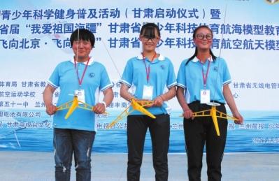 甘肃省青少年科技体育航空航天模型教育竞赛榆中师范捧得多个奖杯(图)