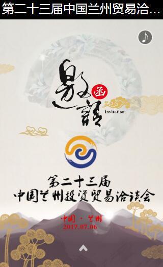 H5 | 第二十三届中国兰州贸易洽谈会邀请函