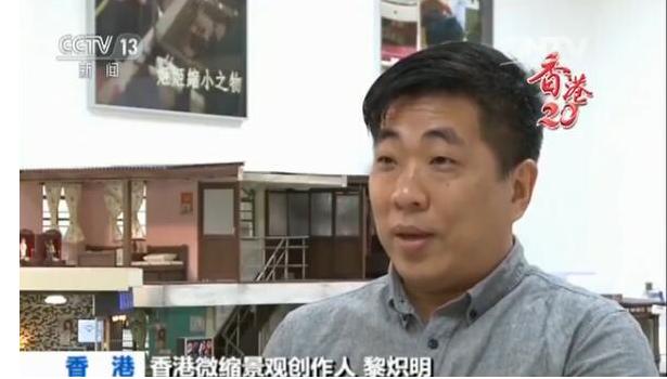 【家在香港】微缩景观创作人黎炽明:指尖方寸间现香港情怀